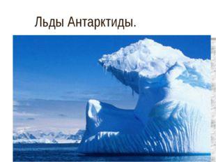 Льды Антарктиды.