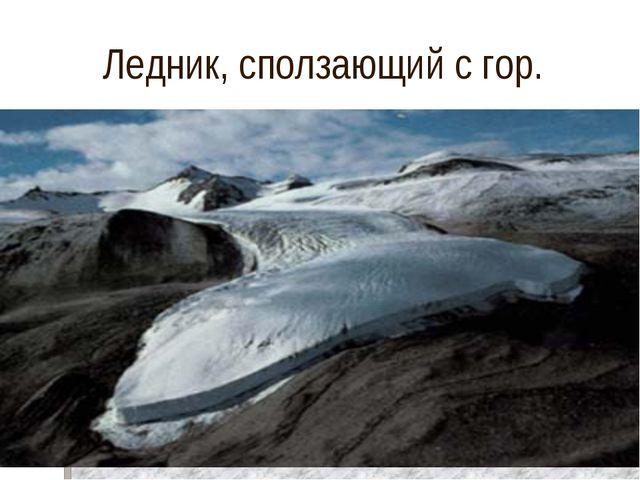 Ледник, сползающий с гор.