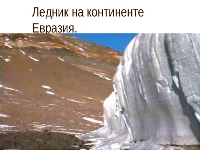 Ледник на континенте Евразия.