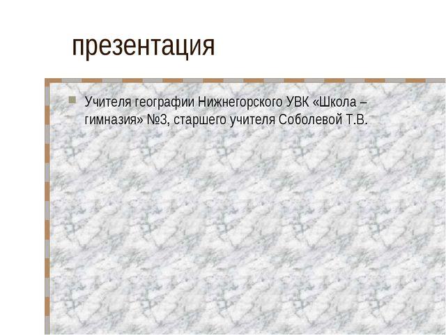 презентация Учителя географии Нижнегорского УВК «Школа – гимназия» №3, старше...