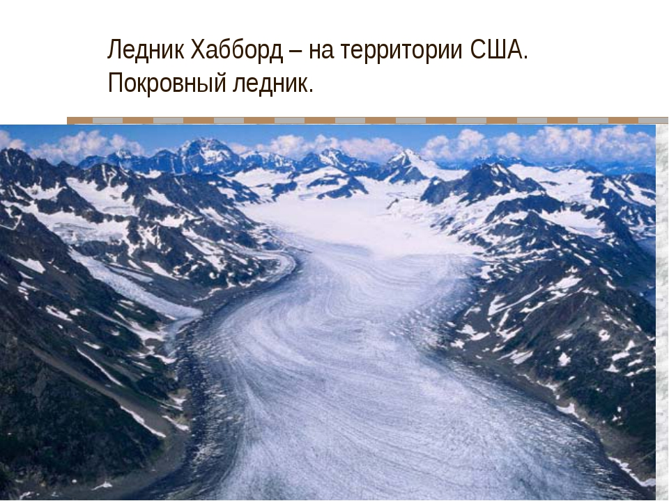 Ледник Хабборд – на территории США. Покровный ледник.
