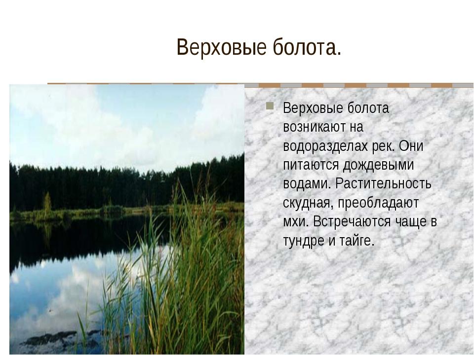 Верховые болота. Верховые болота возникают на водоразделах рек. Они питаются...