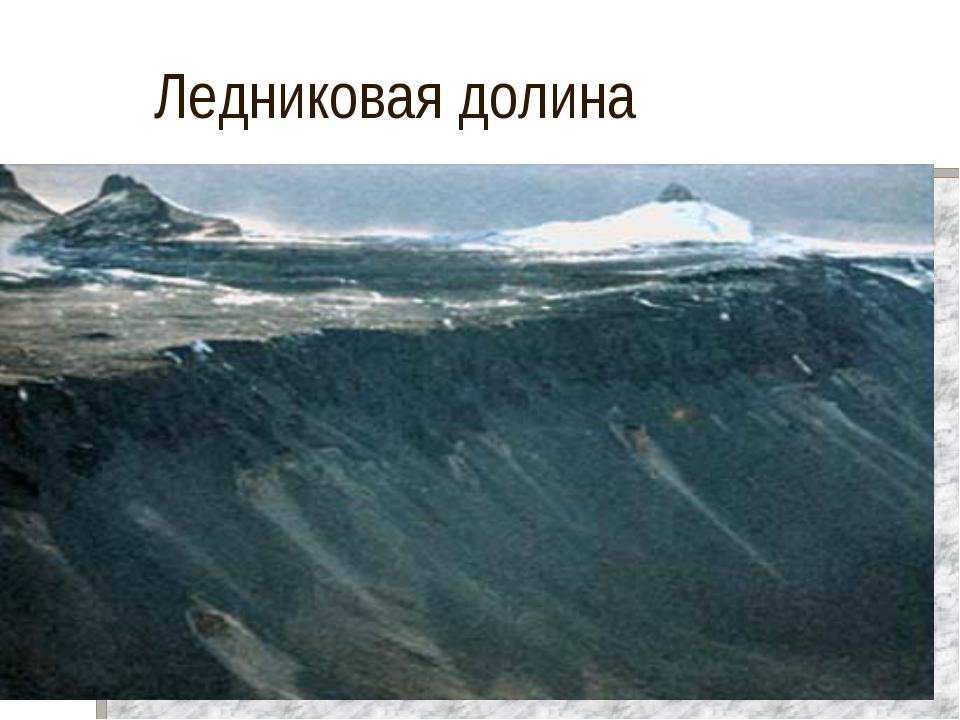 Ледниковая долина
