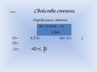 7 класс Свойства степени Определение степени аn= а·а·а·а…·а n-раз 52= 4,5 2=