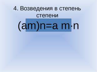 4. Возведения в степень степени (аm)n=а m·n
