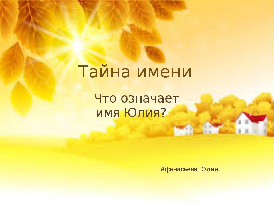 Тайна имени Что означает имя Юлия? Афанасьева Юлия.