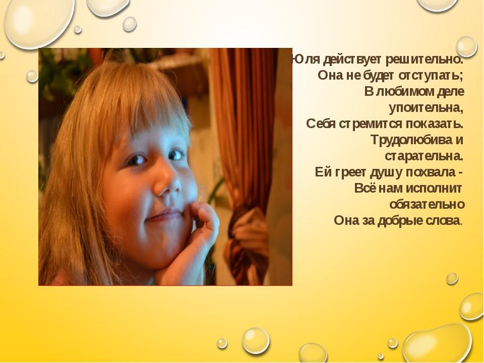 Текст слайда Юля действует решительно. Она не будет отступать; В любимом дел...