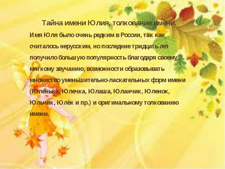 Тайна имени Юлия, толкование имени. Имя Юля было очень редким в России, так...