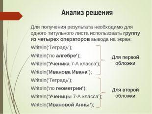 Анализ решения Для получения результата необходимо для одного титульного лист