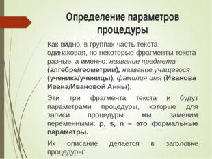 Определение параметров процедуры Как видно, в группах часть текста одинаковая