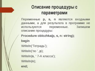 Описание процедуры с параметрами Переменные p, s, n являются входными данными