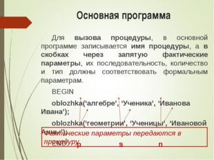 Основная программа Для вызова процедуры, в основной программе записывается им