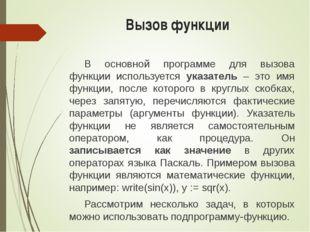 Вызов функции В основной программе для вызова функции используется указатель