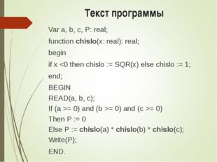 Текст программы Var a, b, c, P: real; function chislo(x: real): real; begin i