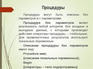 Процедуры Процедуры могут быть описаны без параметров и с параметрами. Процед