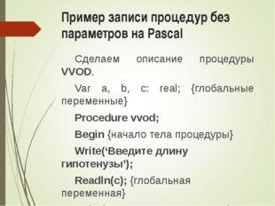 Пример записи процедур без параметров на Pascal Сделаем описание процедуры VV
