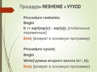 Процедуры RESHENIE и VYVOD Procedure reshenie; Begin b := sqrt(sqr(c) - sqr(a