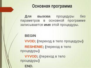 Основная программа Для вызова процедуры без параметров в основной программе з