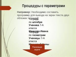 Процедуры с параметрами Тетрадь по алгебре Ученика 7-А класса Иванова Ивана Т