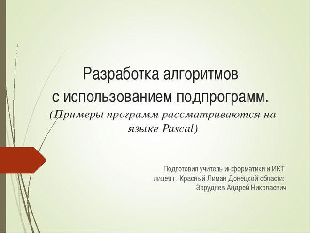 Подпрограммы В Паскале Презентация