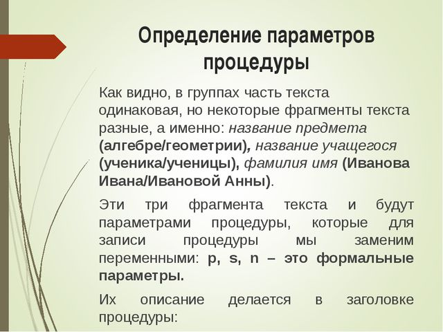 Определение параметров процедуры Как видно, в группах часть текста одинаковая...