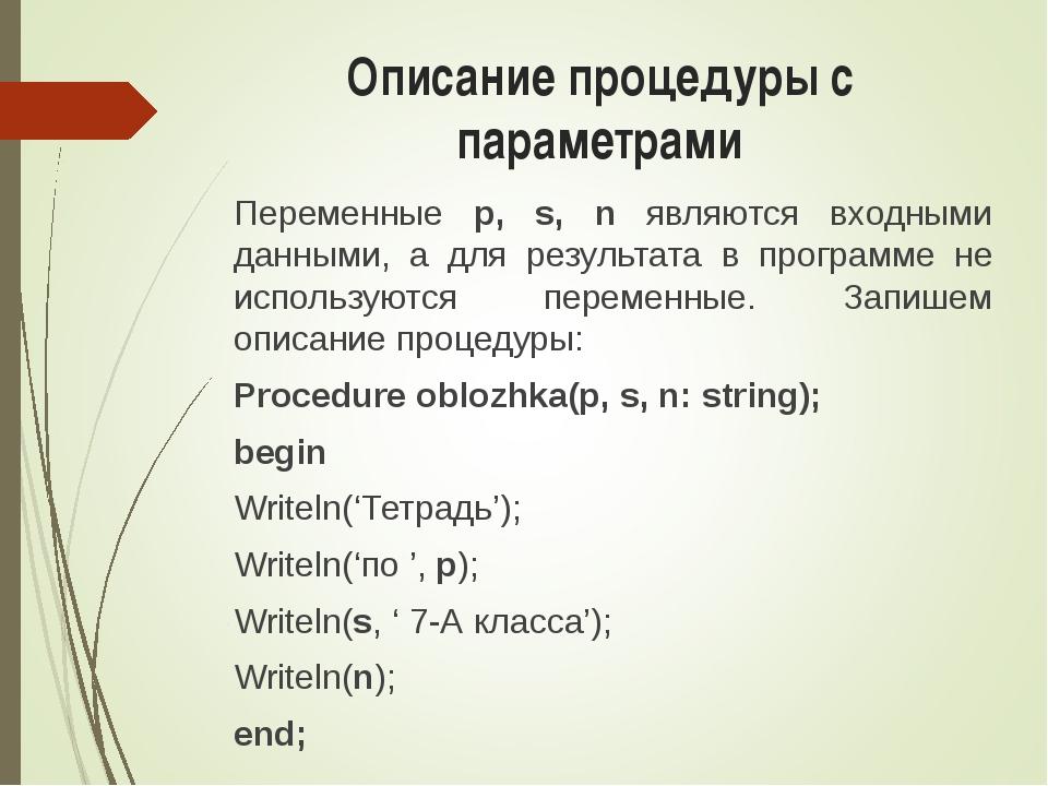 Описание процедуры с параметрами Переменные p, s, n являются входными данными...