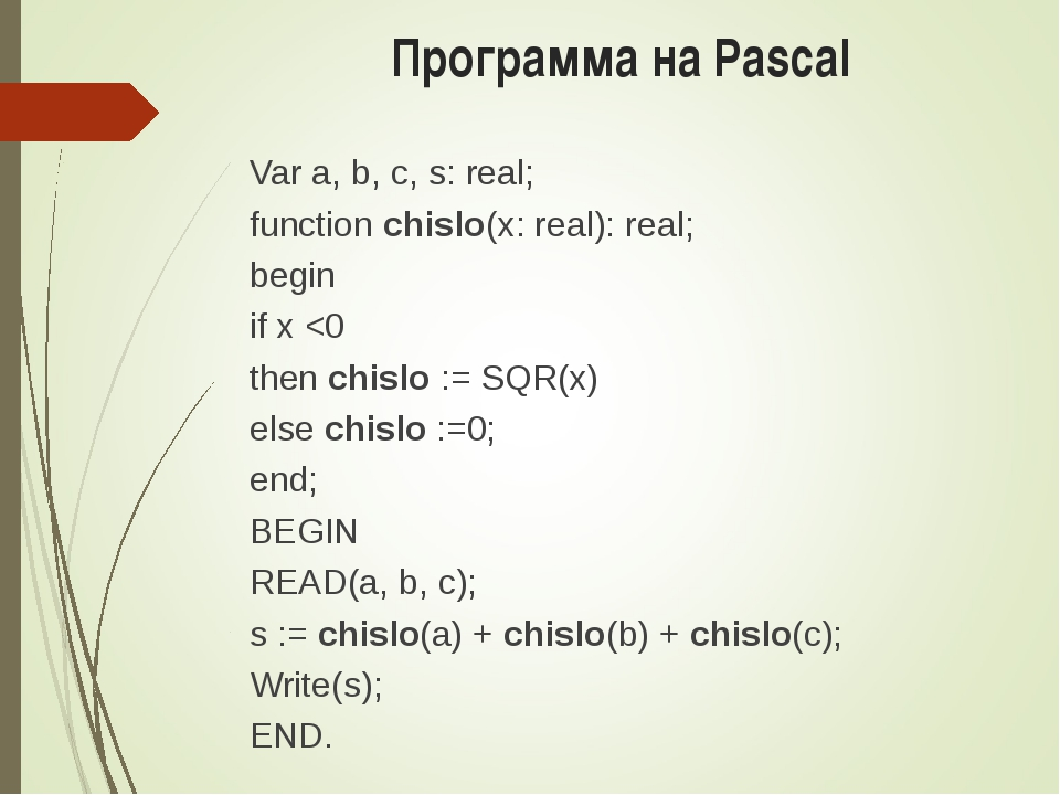 Var a, b, c, s: real; function chislo(x: real): real; begin if x