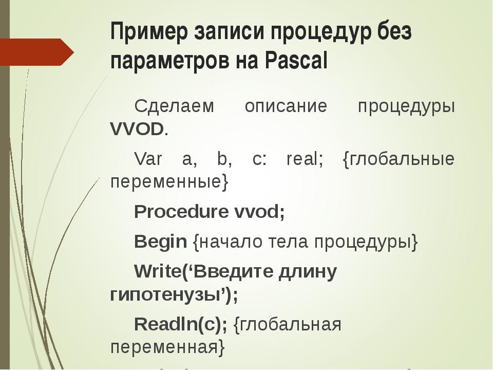 Пример записи процедур без параметров на Pascal Сделаем описание процедуры VV...