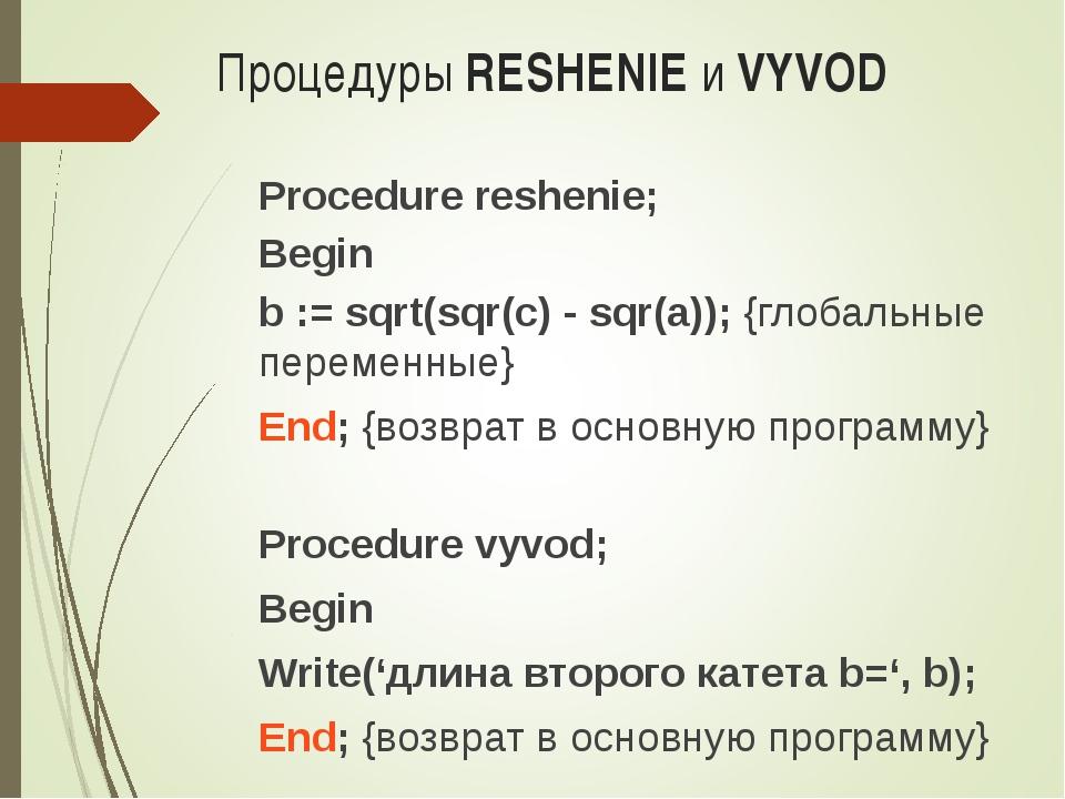 Процедуры RESHENIE и VYVOD Procedure reshenie; Begin b := sqrt(sqr(c) - sqr(a...