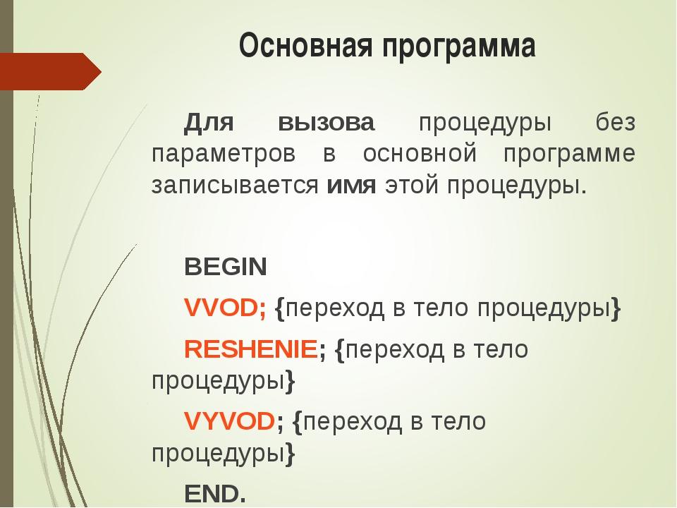 Основная программа Для вызова процедуры без параметров в основной программе з...