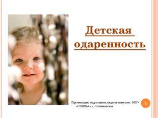 * Детская одаренность Презентацию подготовила педагог-психолог: МОУ «СОШ№4» с