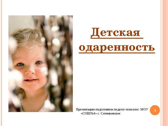 * Детская одаренность Презентацию подготовила педагог-психолог: МОУ «СОШ№4» с...