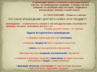 «К краеведам принято относиться снисходительно и считать их безвредными чуда