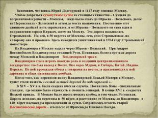 Вспомним, что князь Юрий Долгорукий в 1147 году основал Москву. Чтобы добрат