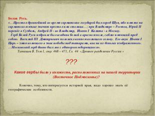 Белая Русь. «…Престол древнейший во время сарматских государей был город Шуя,