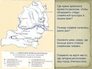 Где нужно археологу провести раскопки, чтобы обнаружить следы славянской куль