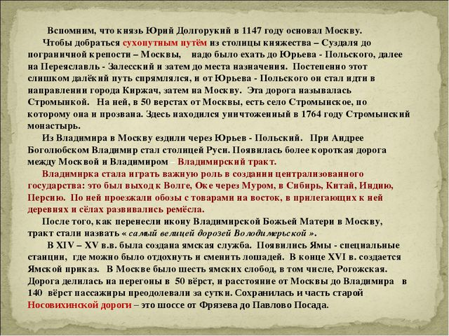 Вспомним, что князь Юрий Долгорукий в 1147 году основал Москву. Чтобы добрат...