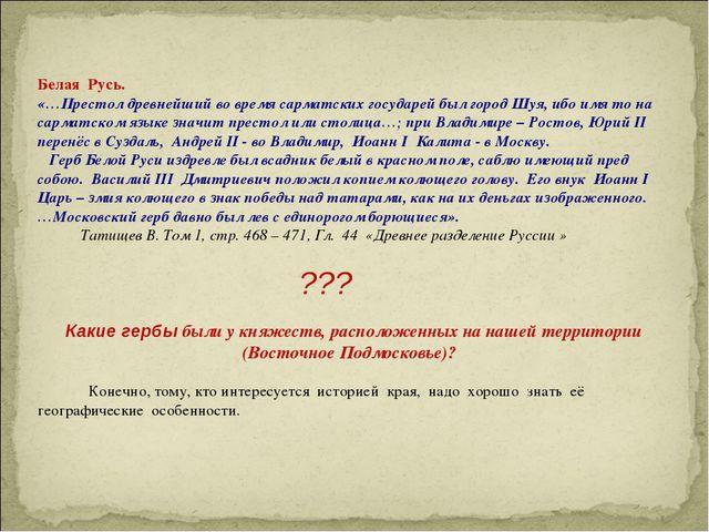 Белая Русь. «…Престол древнейший во время сарматских государей был город Шуя,...