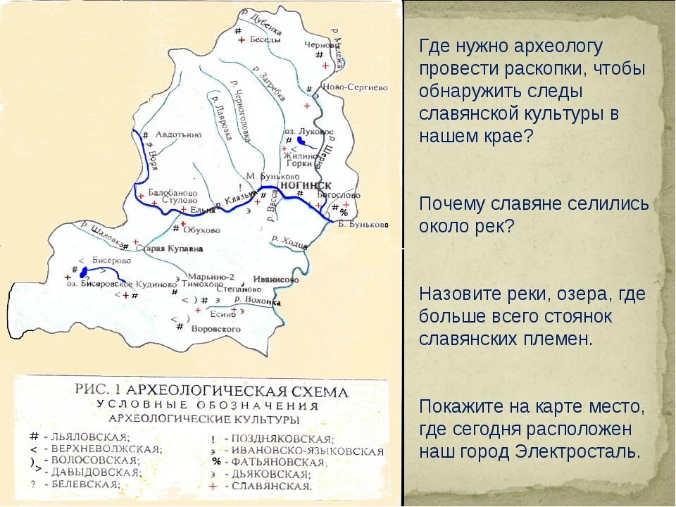Где нужно археологу провести раскопки, чтобы обнаружить следы славянской куль...