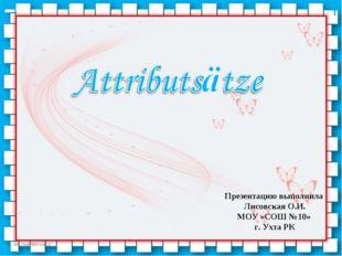 Презентацию выполнила Лисовская О.И. МОУ «СОШ №10» г. Ухта РК http://linda603
