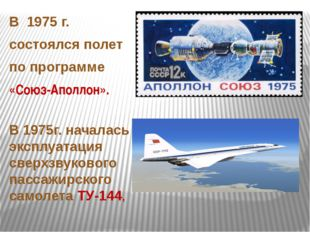 В 1976г. появился 1-й советский «аэробус» - Ил-86. В 1975 г. начался выпуск к