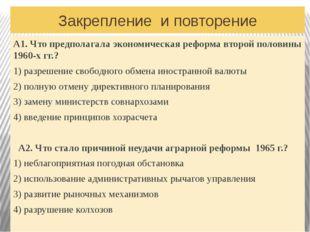 Закрепление и повторение А3. В ходе проведения реформы в промышленности в 196