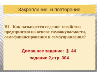 Хозяйственный расчет (хозрасчет) - метод хозяйствования, основанный на соизме