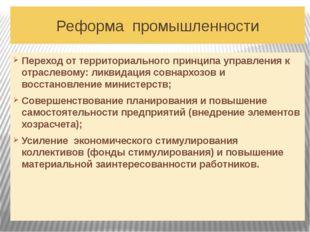 Причины неудач реформы Реформа не затронула основ экономического базиса совет
