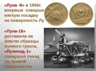 В 1975 г. состоялся полет по программе «Союз-Аполлон». В 1975г. началась экс