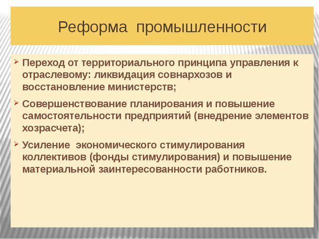 Причины неудач реформы Реформа не затронула основ экономического базиса совет...