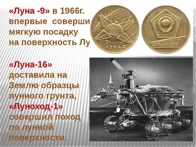 В 1975 г. состоялся полет по программе «Союз-Аполлон». В 1975г. началась экс...