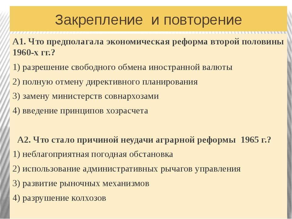 Закрепление и повторение А3. В ходе проведения реформы в промышленности в 196...