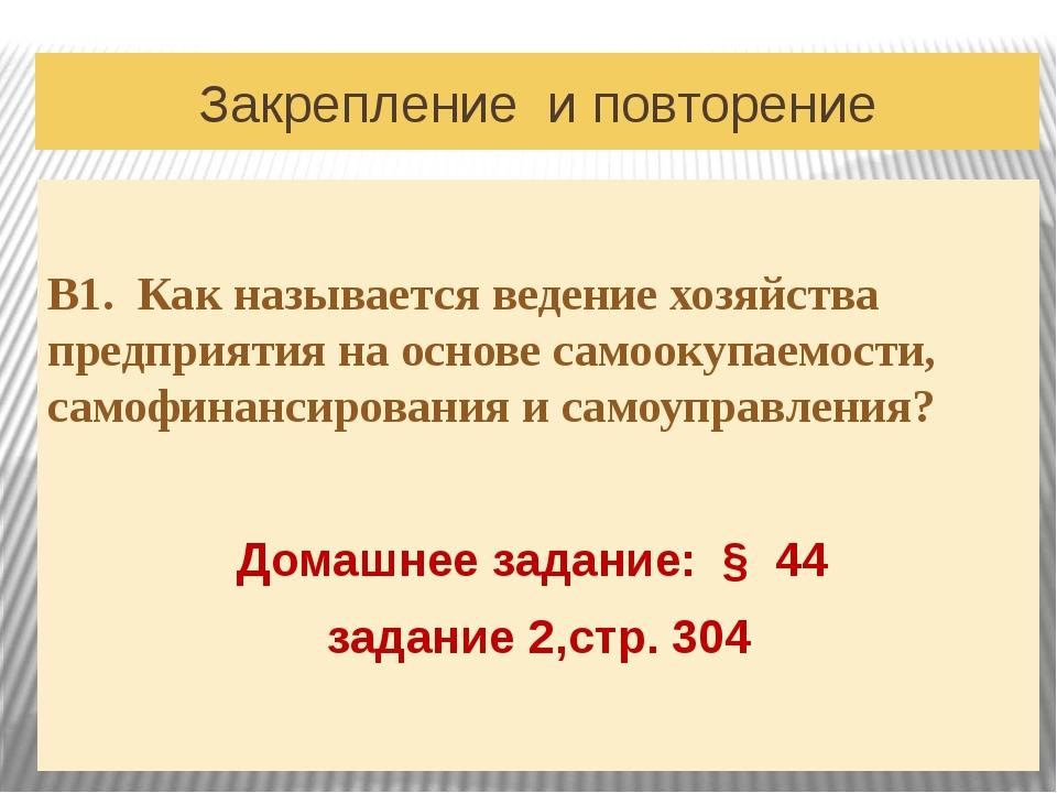 Хозяйственный расчет (хозрасчет) - метод хозяйствования, основанный на соизме...