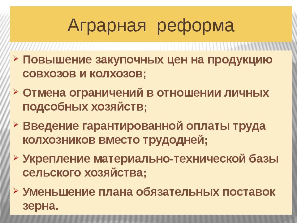 Реформа промышленности Переход от территориального принципа управления к отра...